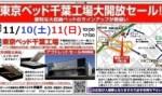 1606060 thum - 九州物産展 ~九州うまか市~ 2018年11月27日(火)から