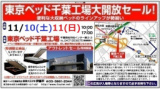 1606060 thum - ★11/10(土)11(日)東京ベッド『柏工場大開放セール!』