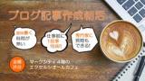 1606104 thum - 【毎週金曜】 ブログ記事作成朝活 (渋谷) ~ブロガー仲間と繋がろう~ 【東京都】