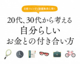1606131 thum - 日経トレンディ副編集長に聞く、20代、30代から考える自分らしいお金との付き合い方