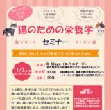 1606174 thum - 猫のための栄養学セミナー