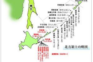 1117 01 1 - 北方領土の歴史と返還交渉経過 日露平和条約締結の危険性
