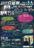 1606221 thum 1 - 第66回 武蔵大学 白雉祭