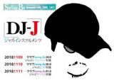 1606283 thum 1 - DJ-J クラブSwing-By30.0 ジャズピアノ特集