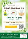 1606446 thum 1 - 昆虫食と飲み放題のゆうべ in 秋田