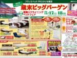 1606492 thum 1 - ★11/17(土)18(日)カリモク家具鶴見アウトレット『理由(ワケ)ありフェア!』