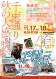 1607019 thum 1 - 千束通り 秋の大感謝祭