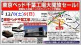 1607123 thum - ★12/8(土)9(日)東京ベッド『柏工場大開放セール!』