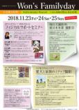 1607259 thum 1 - 小谷流文化祭 Won's Familyday