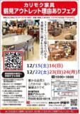 1607390 thum - ★12/15(土)~24(月祝)カリモク家具鶴見アウトレット『理由(ワケ)ありフェア!』