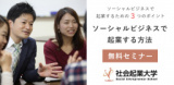 1607527 thum - 【参加無料】12/4 (火) ソーシャルビジネスで起業する方法 社会起業大学 体験授業 社会起業編
