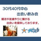 1607678 thum - 30代・40代 西船橋駅前カラオケの会(食べ飲み放題)
