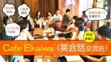 1607815 thum 1 - 【毎週土曜】 [渋谷] Café Eikaiwa ~ワンコインで英語を楽しく話そう!!~ 【東京】