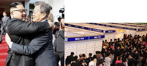1215 01 1 - 北朝鮮賞味期限切れの文大統領 支持率45%、不44% 積弊清算は学術会まで