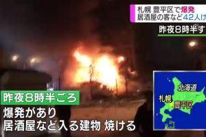 1217 05 1 - 札幌 爆発音・炎上 居酒屋の客らが42人負傷