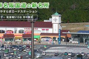 1228 0 1 - 道の駅「針テラス」の(株)三興(東京)/破産を申し立てられる