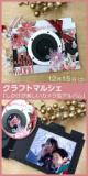 1608239 thum 1 - 【 予約不要 】 クラフトマルシェ 「カメラ型アルバム」