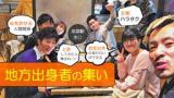 1608468 thum 1 - 12/16 地方出身者の集い ~上京してきた人、集まれ~!!~ 【東京・池袋】