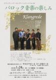 1608473 thum - クラングレーデ・コンサートシリーズ Vol.20 バロック音楽の楽しみ