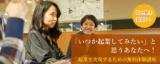1608581 thum 1 - 12/25(火)「いつか起業してみたい」と思うあなたへ!起業を実現するための無料セミナー