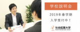 1608584 thum 1 - 12月20日(木) 2019年春学期 入学受付中!社会起業大学 学校説明会