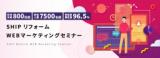 1608803 thum - SHIPリフォームWEBマーケティングセミナー