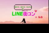 1609101 thum - LINE街コン♡
