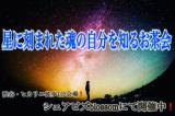 1609138 thum 1 - 19:00-星に刻まれた魂の自分を知るお茶会 渋谷イベントスペースのシェアビズBlossom