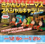 1609217 thum - きかんしゃトーマススペシャルギャラリー in Winter