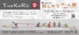 1609426 thum 1 - 刺しゅうアート展