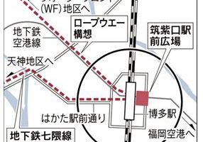 0110 01 1 - 経済特区福岡市 天神ビッグバンに続き、博多コネクティッド始動