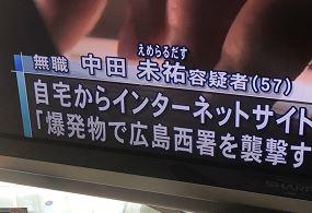 0116 12 1 - 広島 ネットで警察署に襲撃予告  IPから特定し無職の50代女性逮捕
