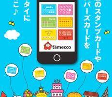 0123 03 1 - タメコ(株)(東京)/破産手続き開始決定