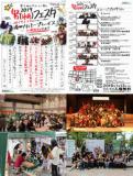 1610430 thum - 努(ゆめ)フェスタ -第5回イベント21祭り- - イベントサーチ