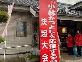 0204a 01 1 - 「小林かつとしを応援する会」決起大会!(三浦地区)