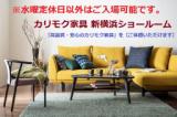1612957 thum 1 - ★水曜定休日以外カリモク家具・新横浜ショールーム【ご招待フェア】