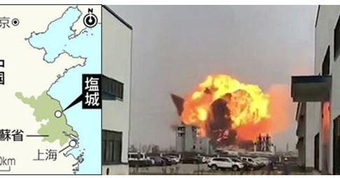 0322 08 1 - 江蘇省塩城市の化学薬品工場爆発 44人死亡に拡大