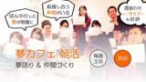 "1614103 thum - 【毎週土日】 ""夢"" 実現朝活を、渋谷でやります! (夢カフェ、起業・転職)【東京D】"