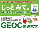 1614478 thum - SDGs みらい育春休み平日企画!「じっとみて。」絵本制作ワークショップ@表参道