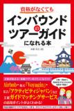 1614633 thum - 【4/12仙台】「資格がなくてもインバウンドのツアーガイドになれる本」出版記念セミナー