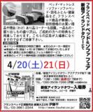 1615212 thum - ★4/20(土)21(日)フランスベッド・新宿アイランド『ベッド&ソファお買得セール』