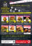 1615744 thum - OKAYAMA BURGER FESTA