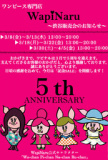 1615766 thum 1 - 【渋谷販売会】ワンピース専門店「WapiNaru」-ワピナル-
