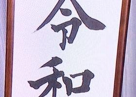 0401 15 1 - 新年号「令和」万葉集 梅の花の歌より 初春令月、氣淑風和、梅披鏡前之粉、蘭薫珮後之香