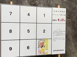 0415 02 1 - 4月14日(日曜日)長崎市長、市議選挙ポスター貼り競争!
