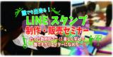 1616326 thum 1 - 誰でも出来るlineスタンプ制作セミナー★(お菓子/ドリンク付♪)