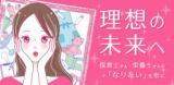 1616346 thum - 【新宿】7/28(日)新宿NSビル | 保育士のお仕事