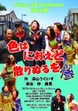 1616416 thum - 劇団Stage SS Zakkadan公演『色はにおえど散りぬるをー惨ー』