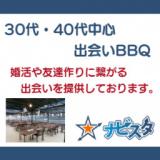 1616445 thum 1 - 30代40代中心 津田沼出会いBBQ