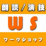 1616914 thum 1 - 第202回 河野匡泰「朗読ワークショップ2019」